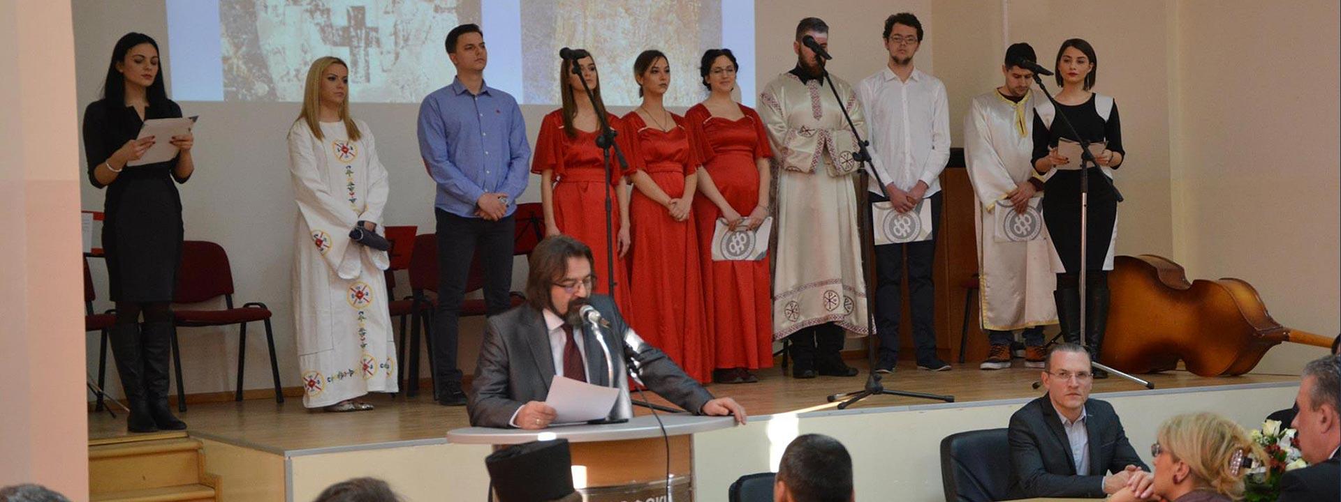 Филозофски факултет обележио Савиндан и осам векова српске државности